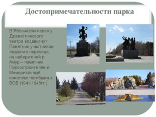 Достопримечательности парка В Яблоневом парке у Драматического театра воздвиг