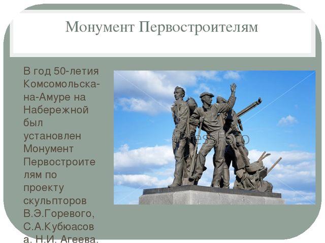 Монумент Первостроителям В год 50-летия Комсомольска-на-Амуре на Набережной б...