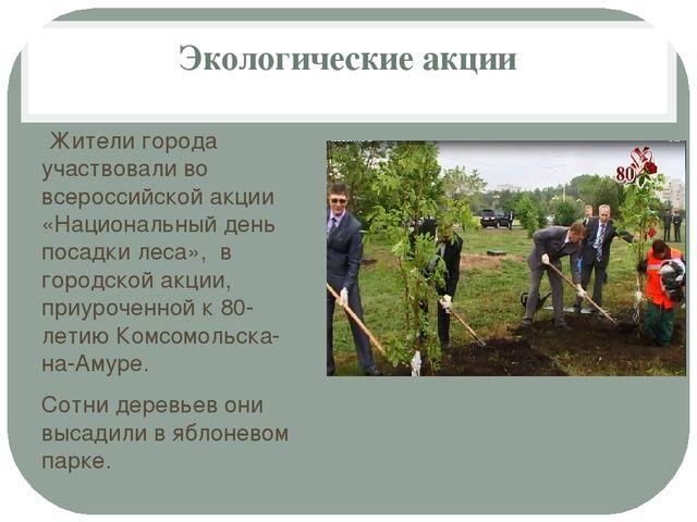 Экологические акции Жители города участвовали во всероссийской акции «Национа...