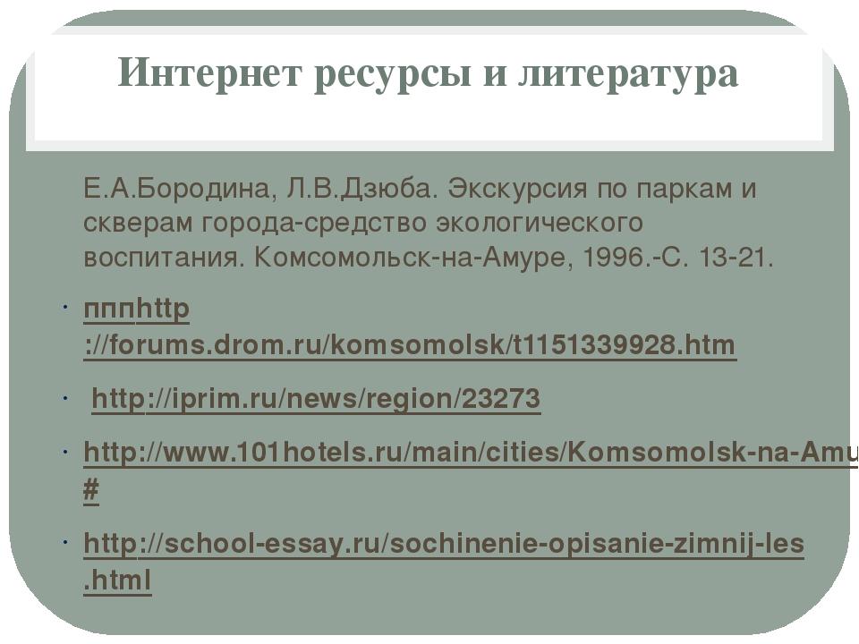 Интернет ресурсы и литература Е.А.Бородина, Л.В.Дзюба. Экскурсия по паркам и...
