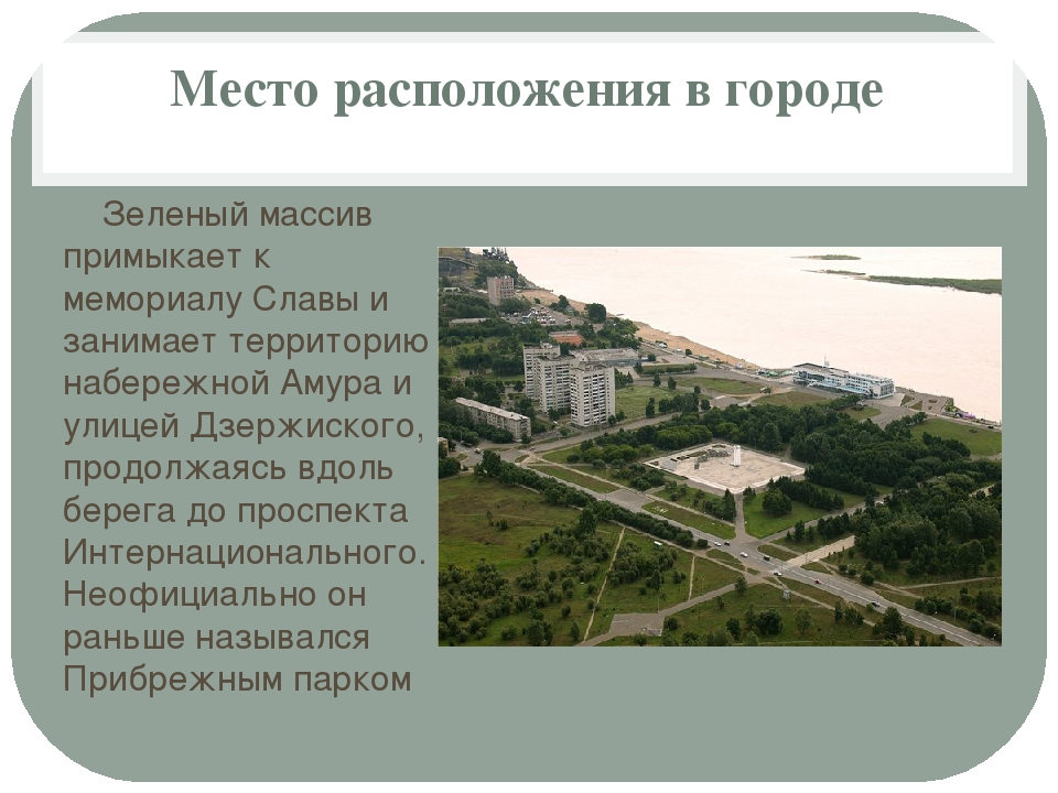 Место расположения в городе Зеленый массив примыкает к мемориалу Славы и зани...