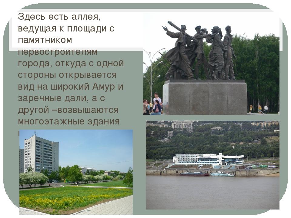 Здесь есть аллея, ведущая к площади с памятником первостроителям города, отку...
