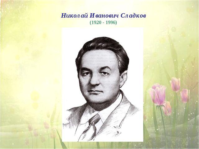 Николай Иванович Сладков (1920 - 1996)