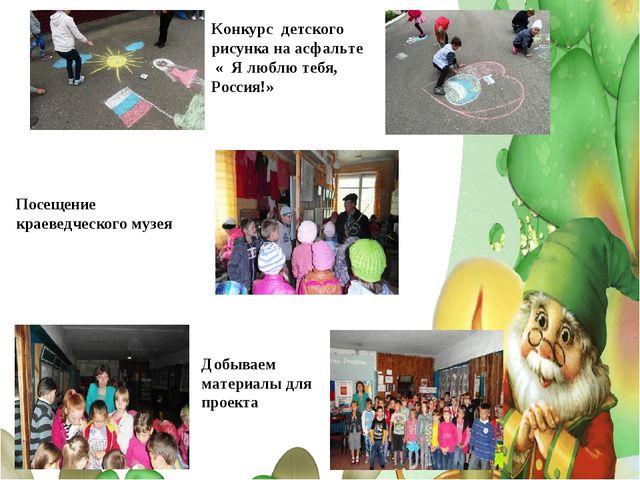 Конкурс детского рисунка на асфальте « Я люблю тебя, Россия!» Посещение краев...