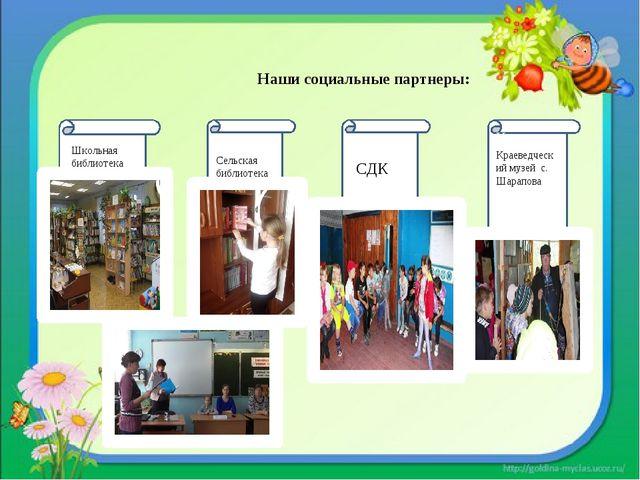 Наши социальные партнеры: Школьная библиотека С ССДК ДСДК К Краеведческий муз...