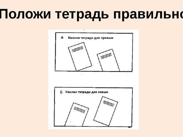 Положи тетрадь правильно