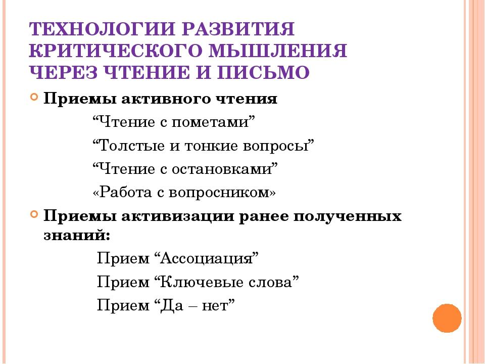 ТЕХНОЛОГИИ РАЗВИТИЯ КРИТИЧЕСКОГО МЫШЛЕНИЯ ЧЕРЕЗ ЧТЕНИЕ И ПИСЬМО Приемы активн...