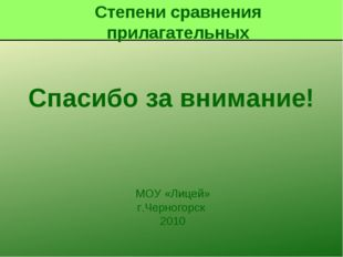 Спасибо за внимание! MОУ «Лицей» г.Черногорск 2010 Степени сравнения прилагат