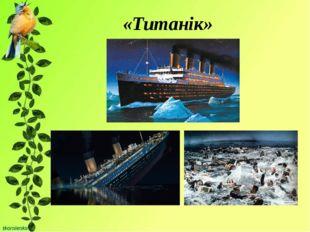 «Титанік»