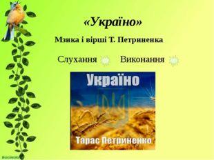 «Україно» Мзика і вірші Т. Петриненка Слухання Виконання