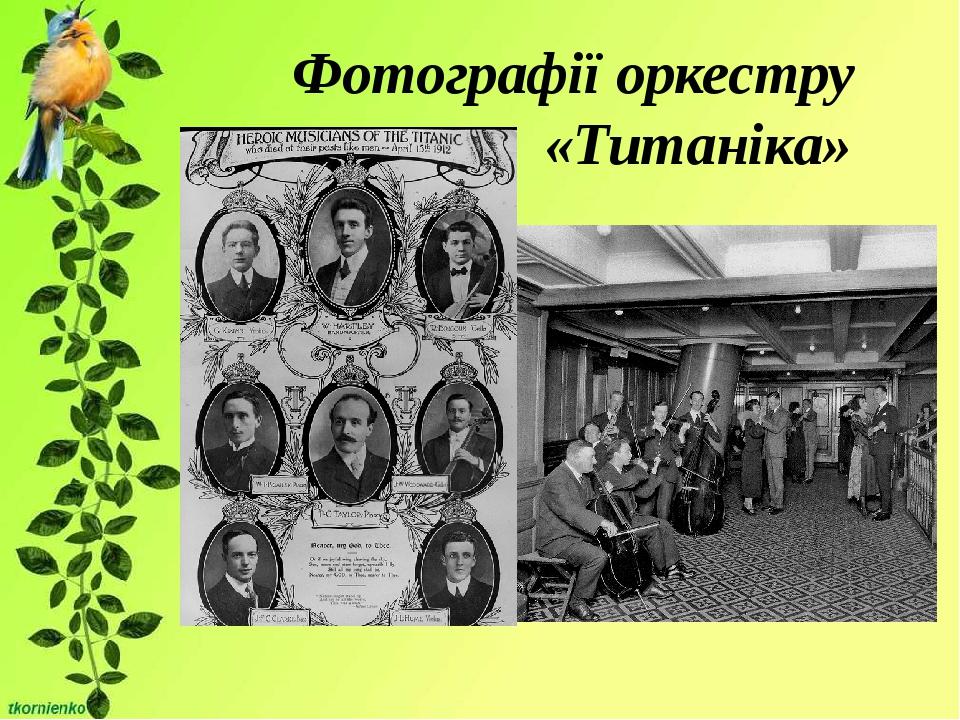 Фотографії оркестру «Титаніка»