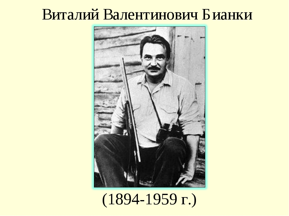 Виталий Валентинович Бианки (1894-1959 г.)