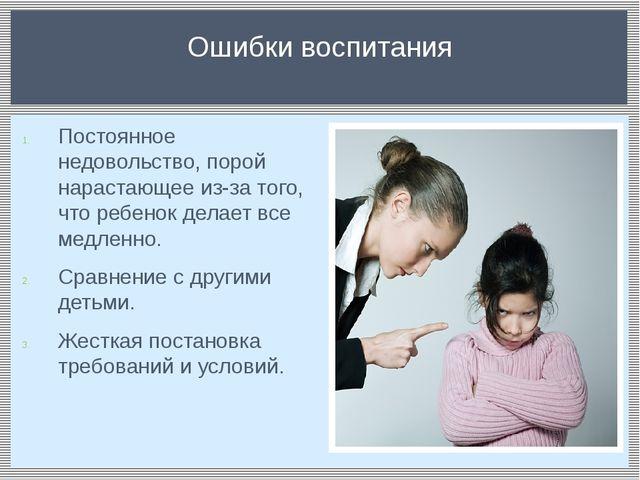 Постоянное недовольство, порой нарастающее из-за того, что ребенок делает все...