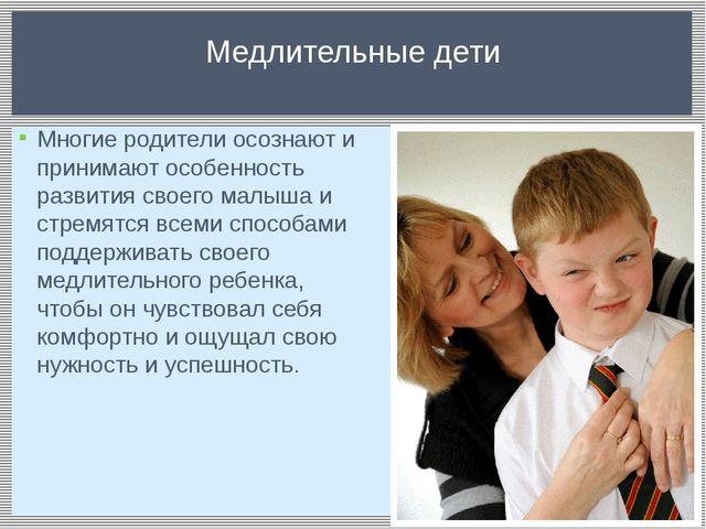 Многие родители осознают и принимают особенность развития своего малыша и стр...