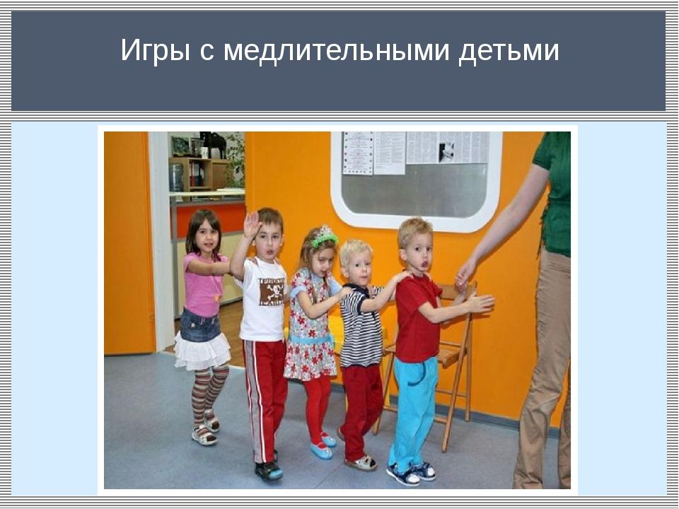 Игры с медлительными детьми