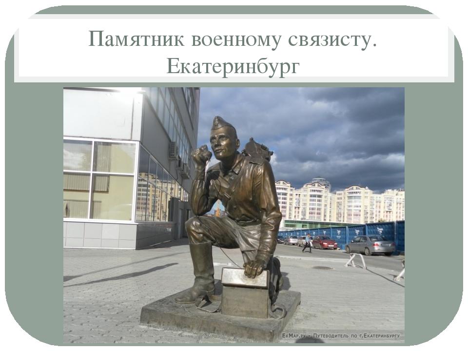 Памятник военному связисту. Екатеринбург