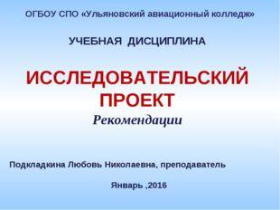 УЧЕБНАЯ ДИСЦИПЛИНА ИССЛЕДОВАТЕЛЬСКИЙ ПРОЕКТ Рекомендации ОГБОУ СПО «Ульяновск