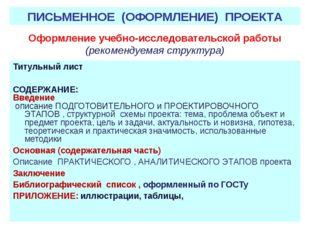 Оформление учебно-исследовательской работы (рекомендуемая структура) Титульны
