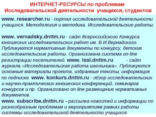 www. researcher.ru - портал исследовательской деятельности учащихся. Методоло