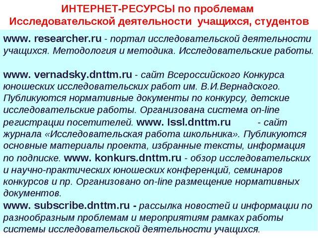 www. researcher.ru - портал исследовательской деятельности учащихся. Методоло...
