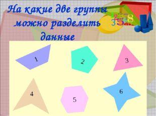 На какие две группы можно разделить данные многоугольники?