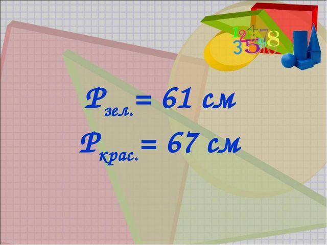 Рзел.= 61 см Ркрас.= 67 см