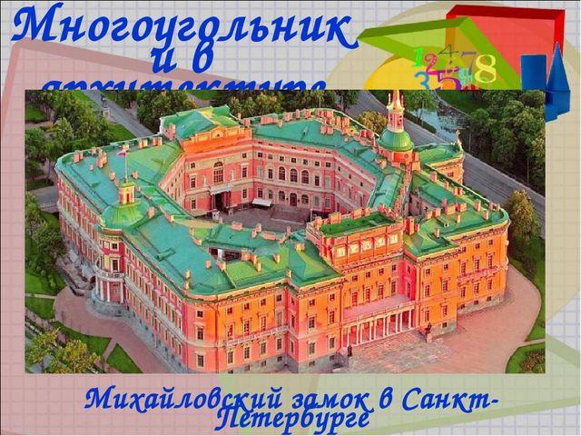 Многоугольники в архитектуре Михайловский замок в Санкт-Петербурге