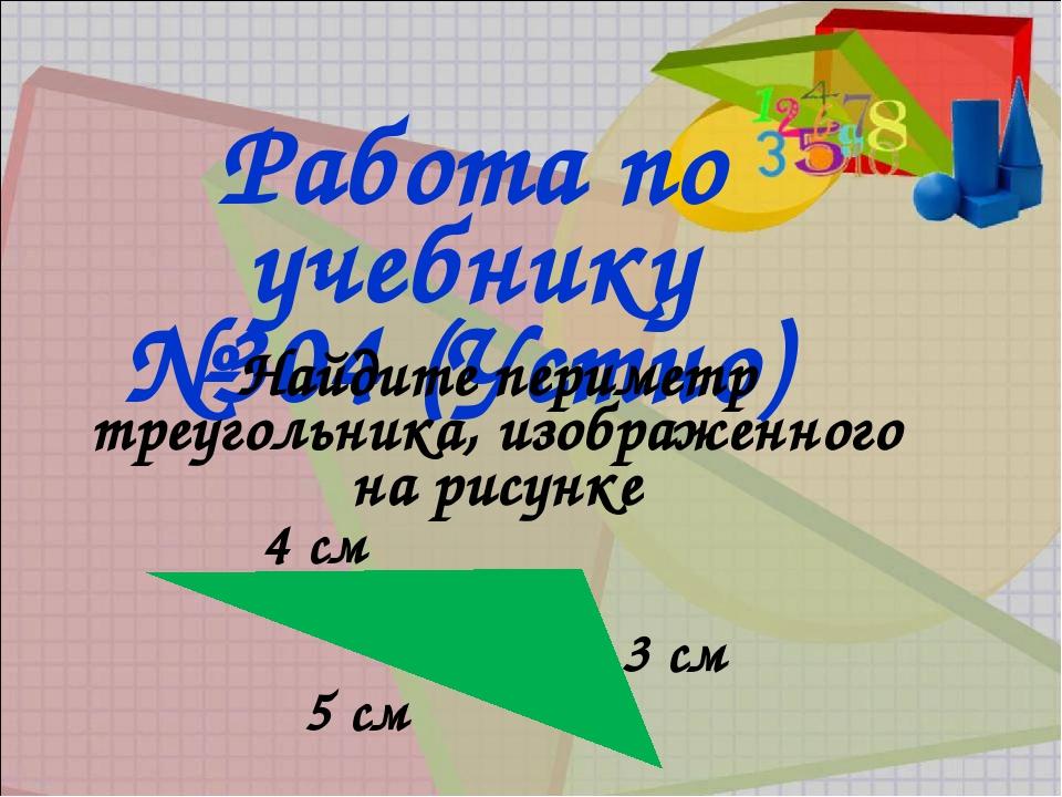 Работа по учебнику №304 (Устно) Найдите периметр треугольника, изображенного...