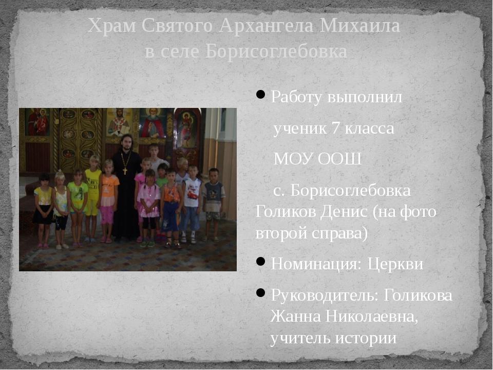 Храм Святого Архангела Михаила в селе Борисоглебовка Работу выполнил ученик 7...
