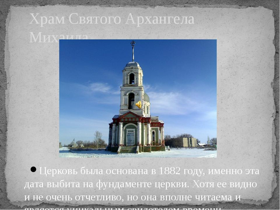 Церковь была основана в 1882 году, именно эта дата выбита на фундаменте церкв...