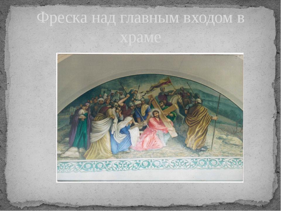 Фреска над главным входом в храме