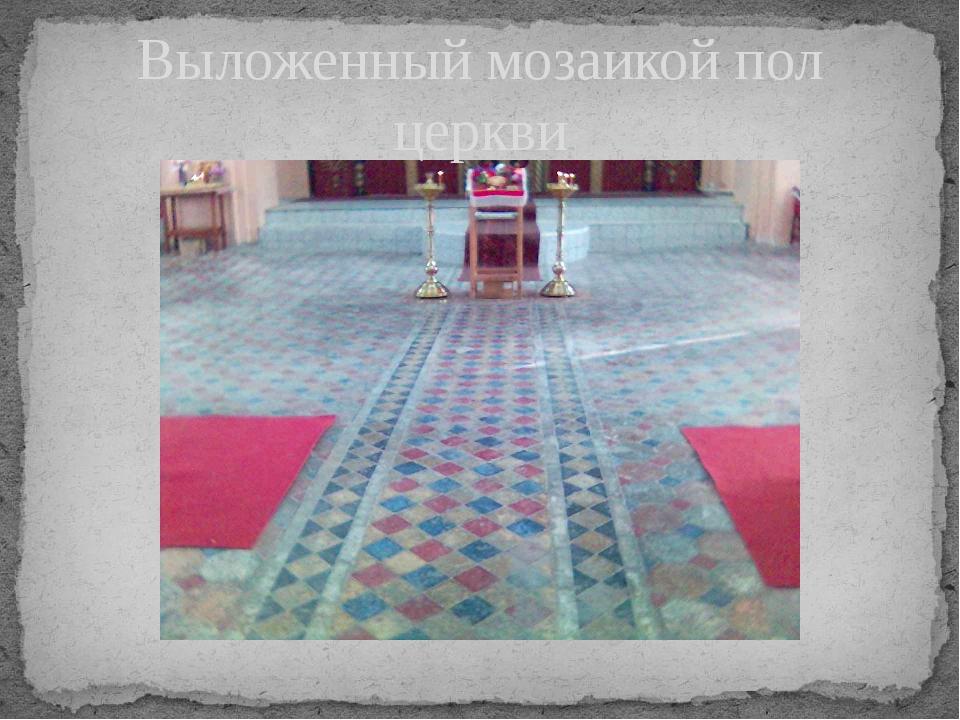 Выложенный мозаикой пол церкви