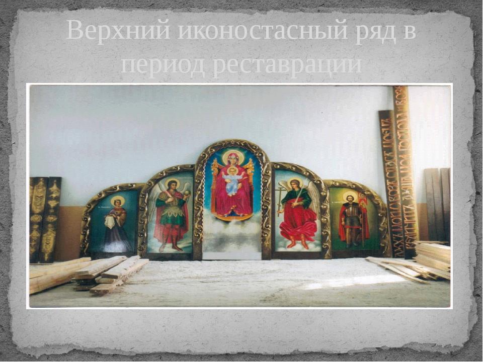 Верхний иконостасный ряд в период реставрации