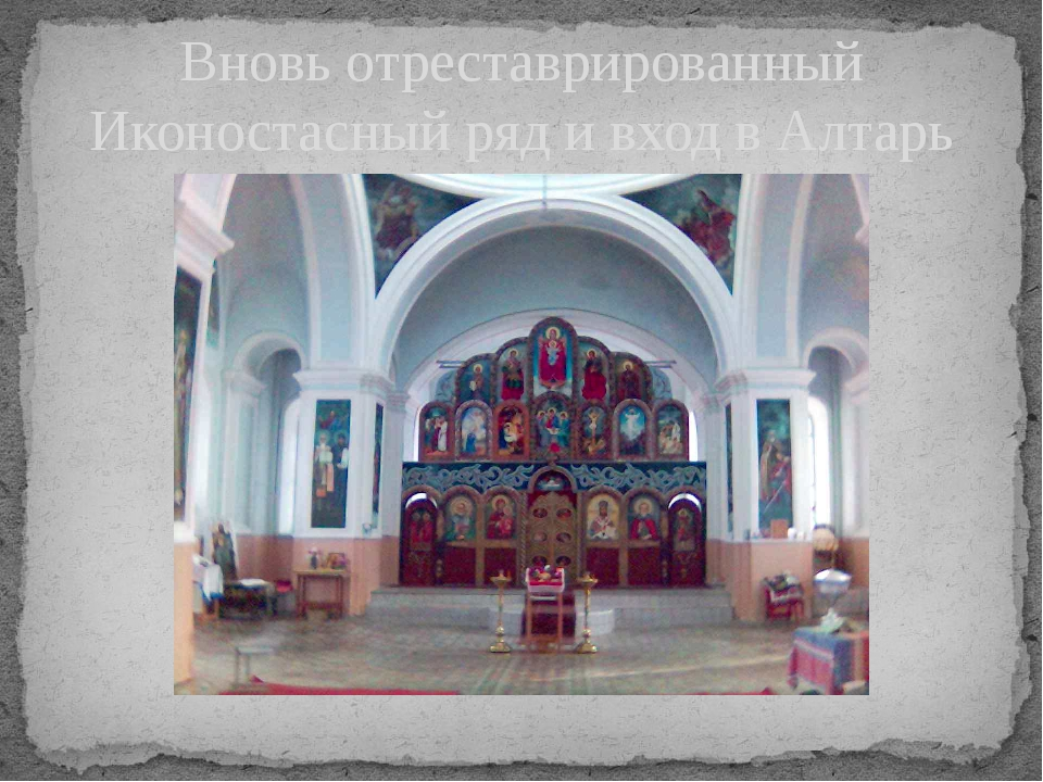 Вновь отреставрированный Иконостасный ряд и вход в Алтарь