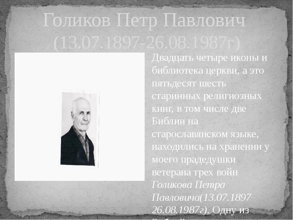 Голиков Петр Павлович (13.07.1897-26.08.1987г) Двадцать четыре иконы и библио...