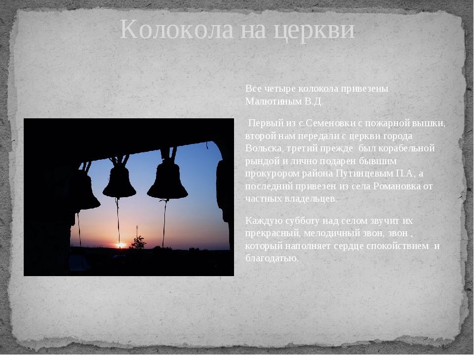 Колокола на церкви Все четыре колокола привезены Малютиным В.Д. Первый из с.С...