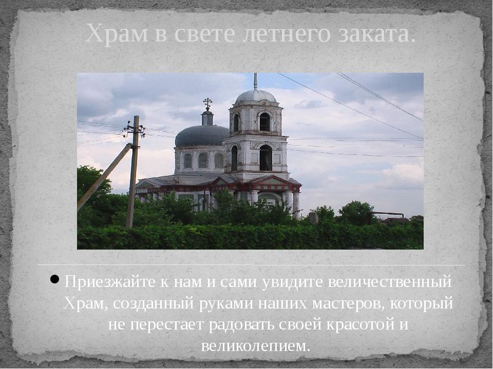 Храм в свете летнего заката. Приезжайте к нам и сами увидите величественный Х...