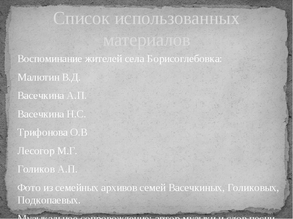 Список использованных материалов Воспоминание жителей села Борисоглебовка: Ма...