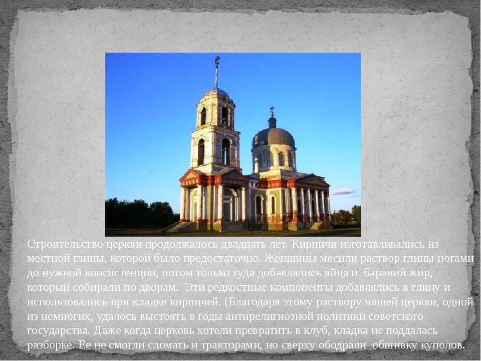 Строительство церкви продолжалось двадцать лет. Кирпичи изготавливались из ме...