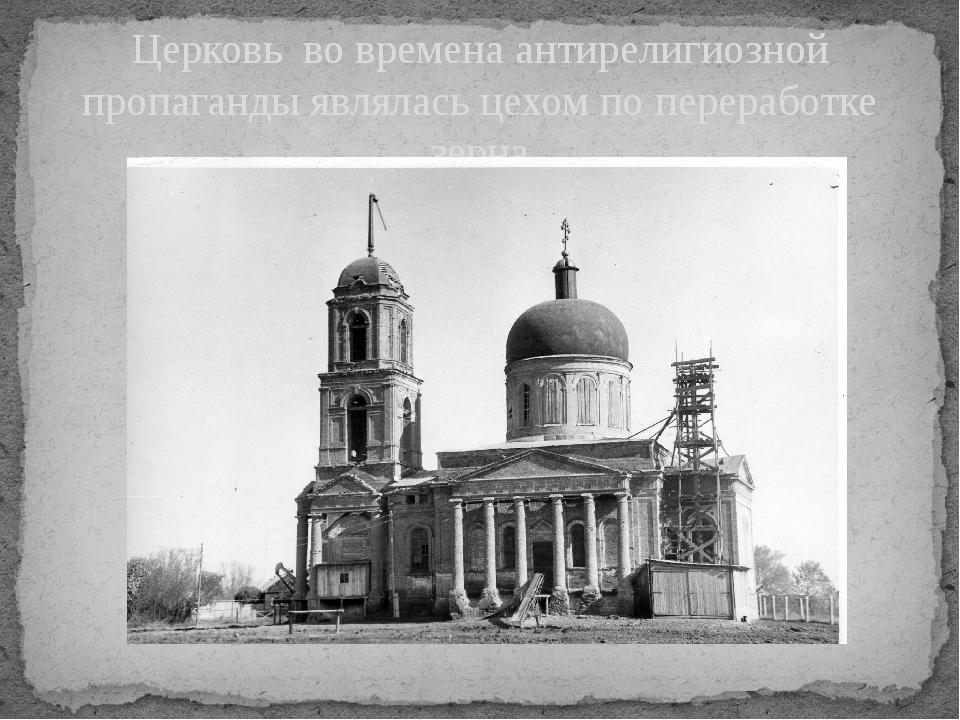 Церковь во времена антирелигиозной пропаганды являлась цехом по переработке з...
