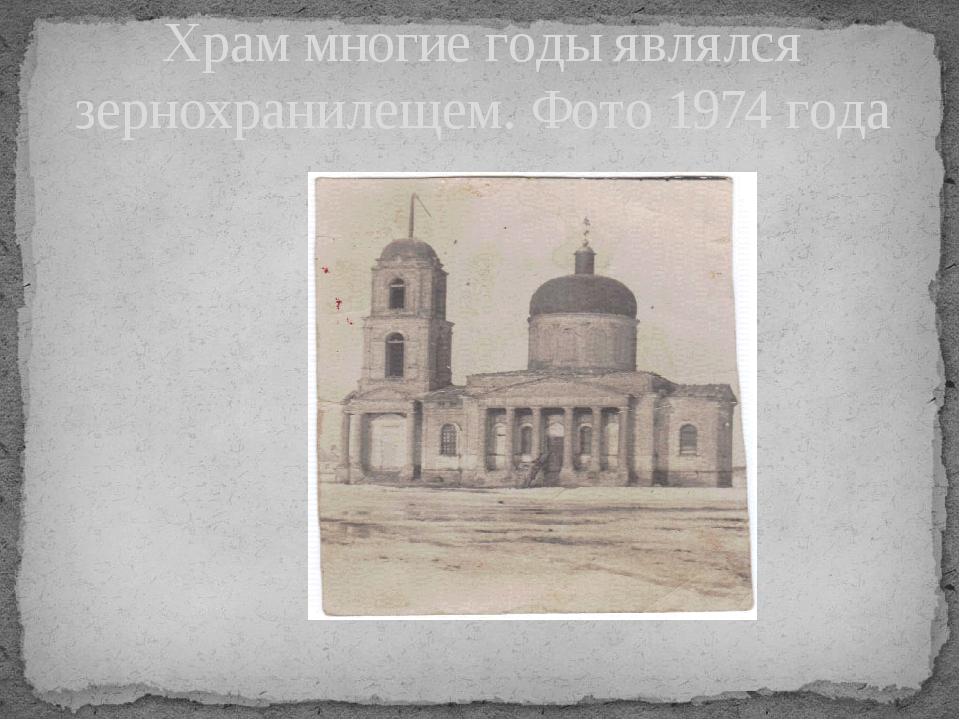 Храм многие годы являлся зернохранилещем. Фото 1974 года