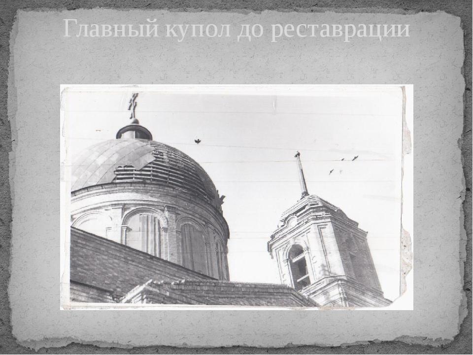 Главный купол до реставрации