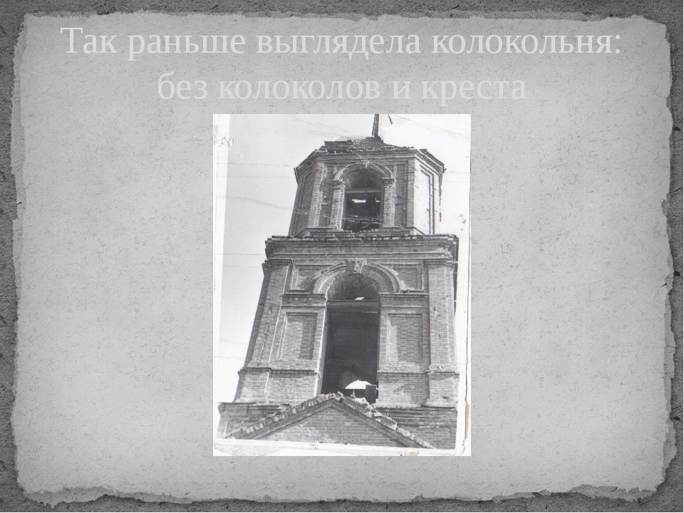 Так раньше выглядела колокольня: без колоколов и креста