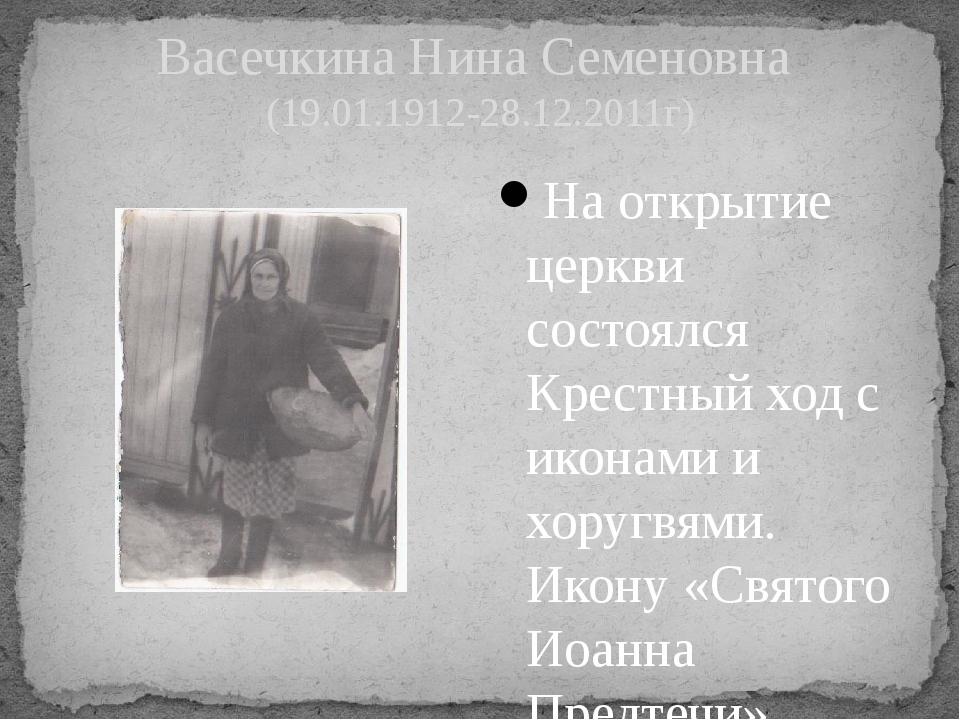 Васечкина Нина Семеновна (19.01.1912-28.12.2011г) На открытие церкви состоялс...