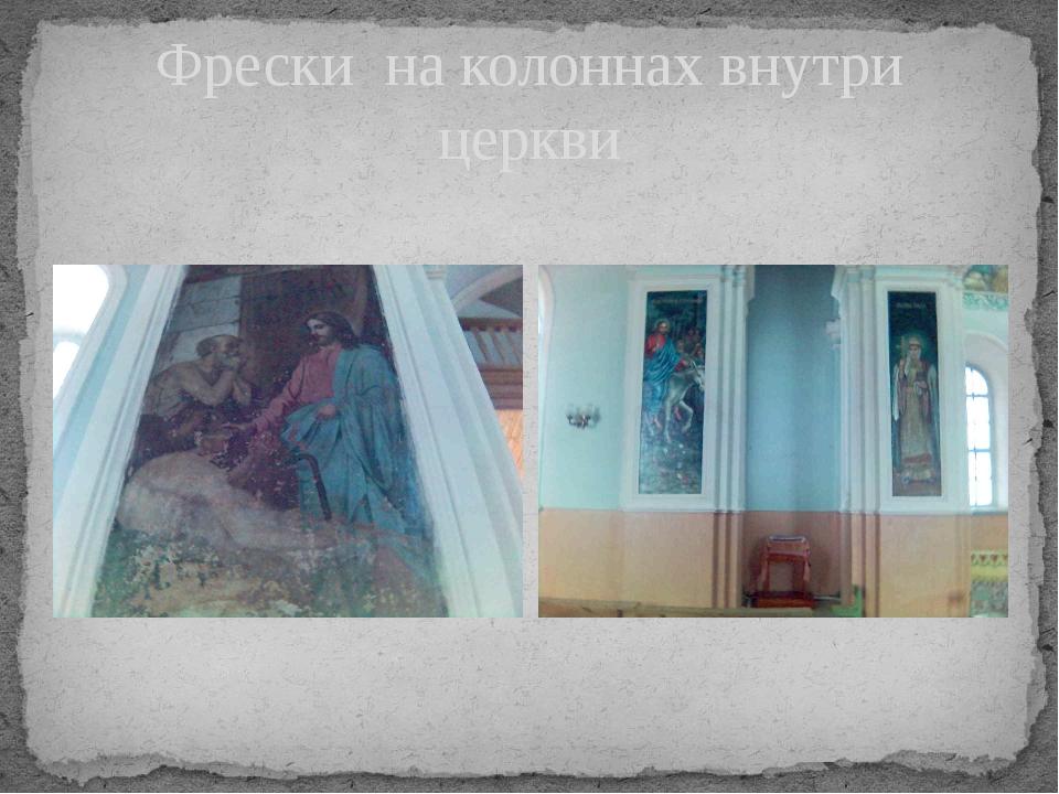 Фрески на колоннах внутри церкви