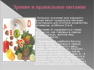 Зрение и правильное питание Большое значение для хорошего зрения имеет правил