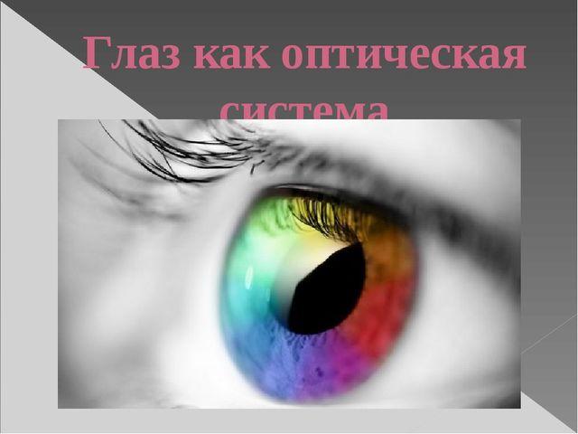 Глаз как оптическая система