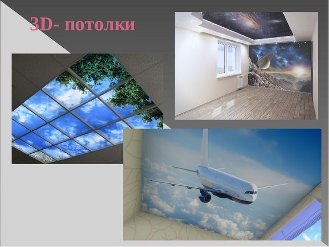 3D- потолки