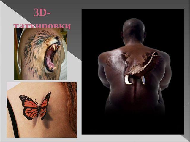 3D- татуировки