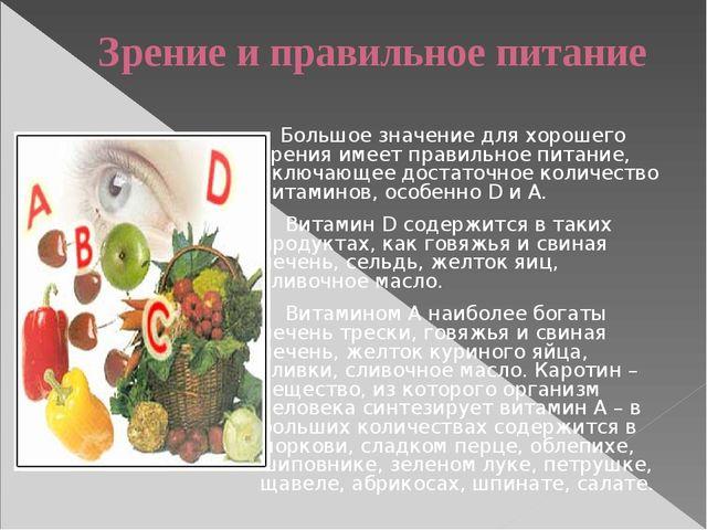 Зрение и правильное питание Большое значение для хорошего зрения имеет правил...